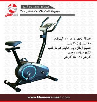دوچرخه ثابت کلاسیک فیتنس مدل 300