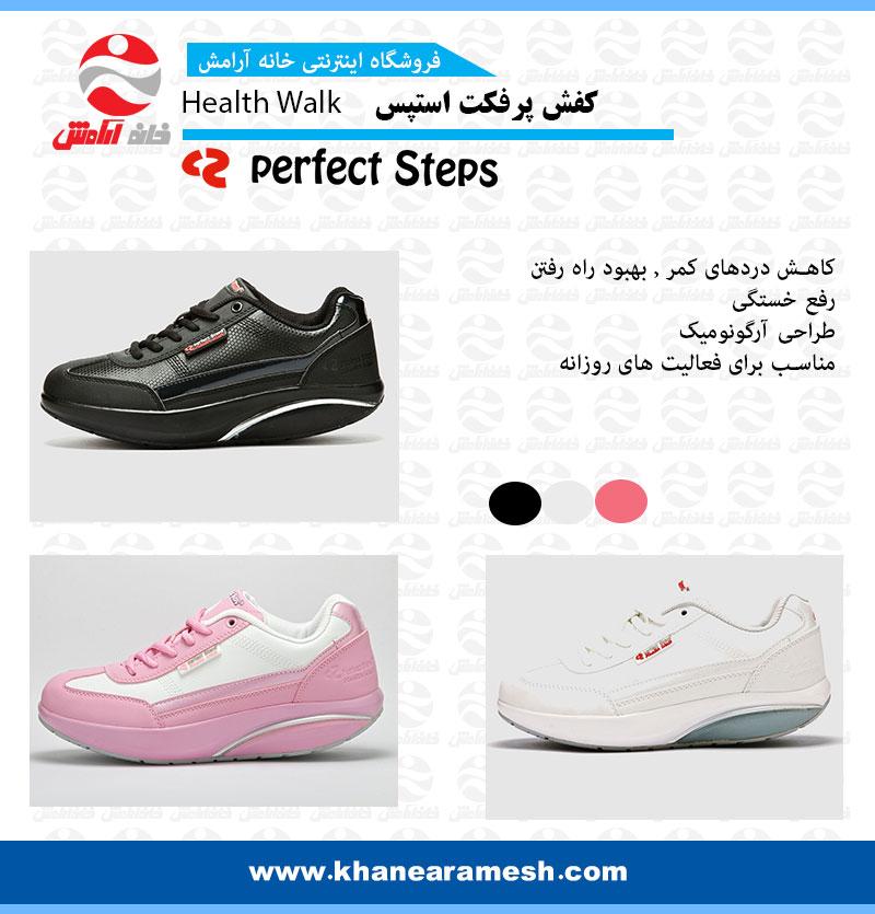 کفش ورزشی زنانه پرفکت استپس مدل هلس واک Health Walk