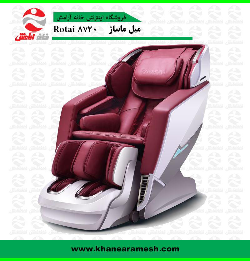 صندلی ماساژ روتای Rotai 8720