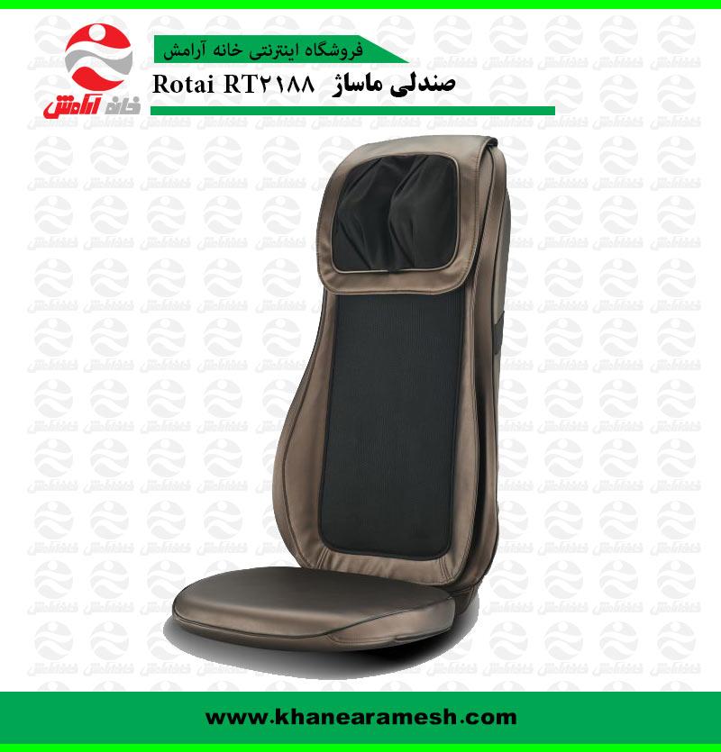 صندلی ماساژ روتای مدل RT2188