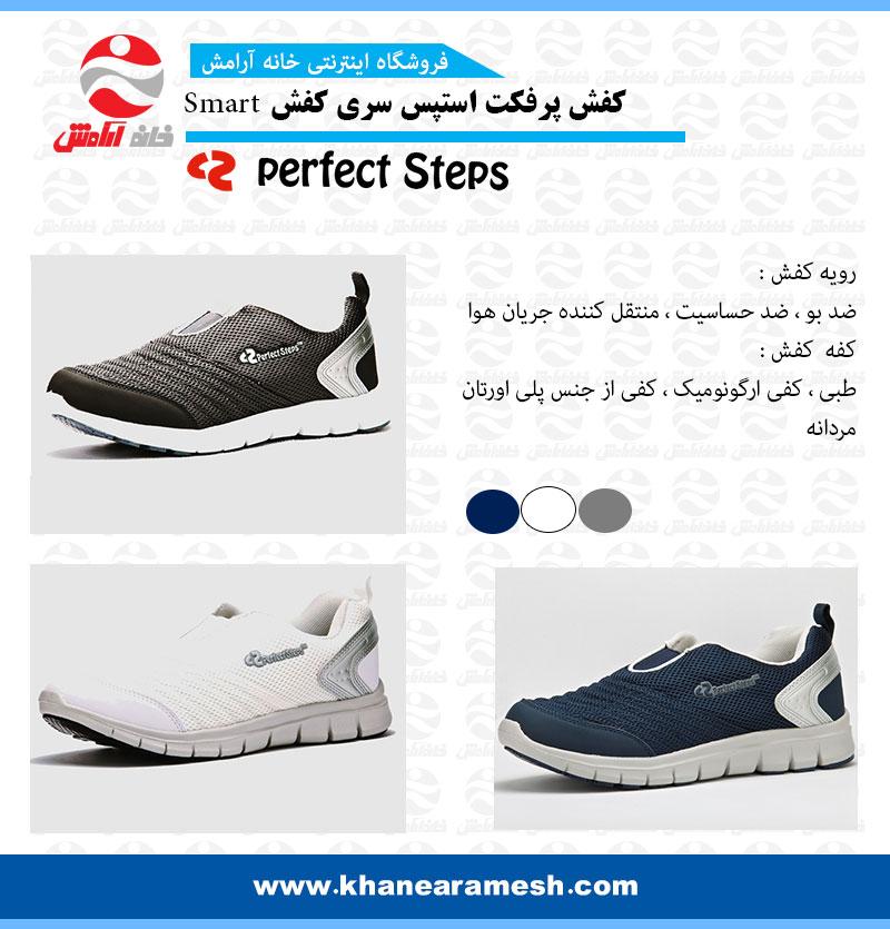 کفش ورزشی مردانه پرفکت استپس مدل اسمارت smart