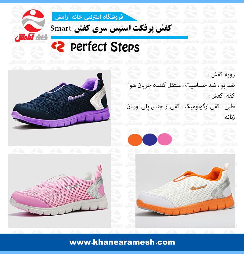 کفش ورزشی زنانه پرفکت استپس مدل اسمارت smart