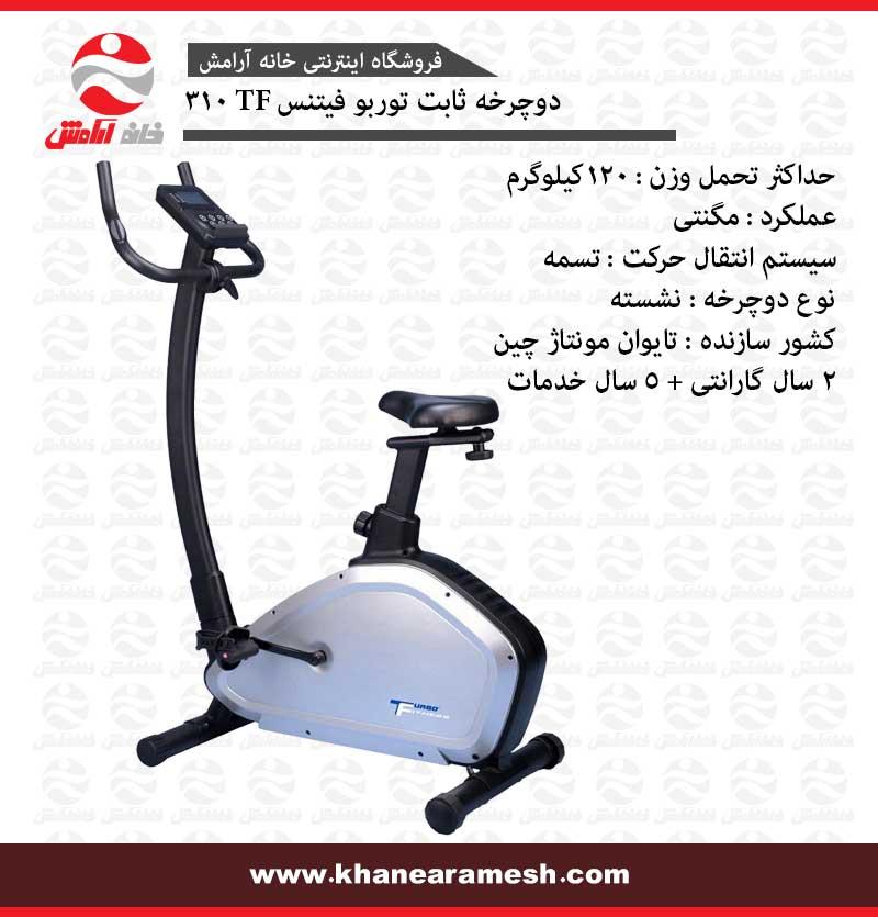دوچرخه ثابت خانگی توربو فیتنس TF 310
