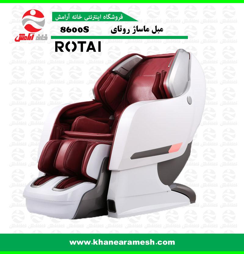 صندلی ماساژ  Rotai 8600S