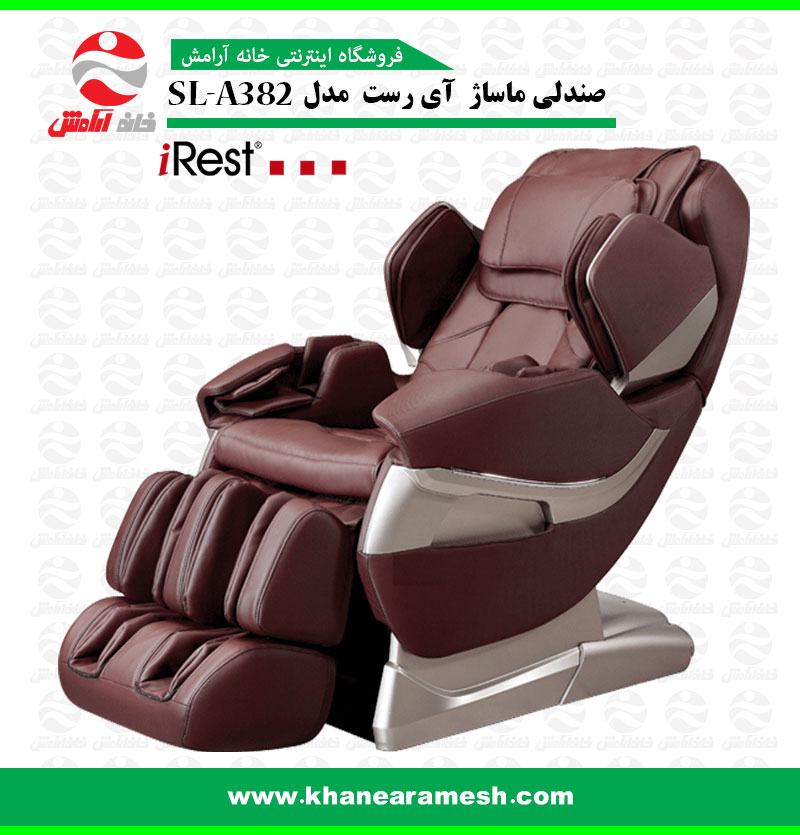صندلی ماساژ آی رست SL-A382