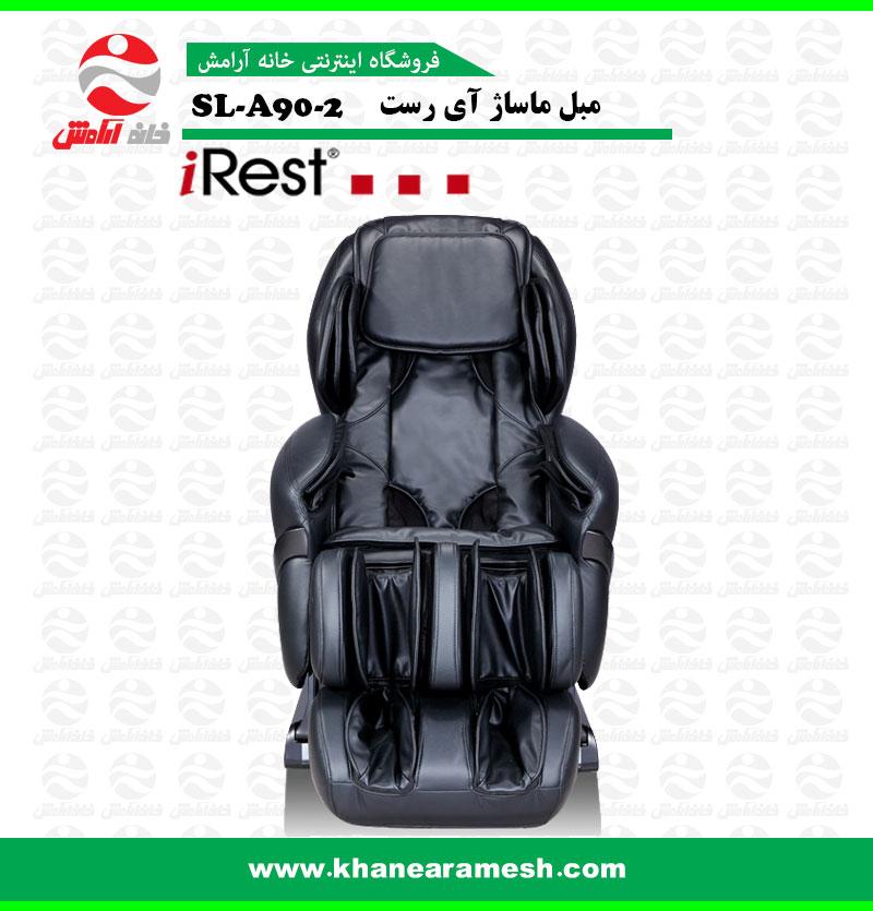 مبل ماساژ  I Rest مدل SL-A90-2