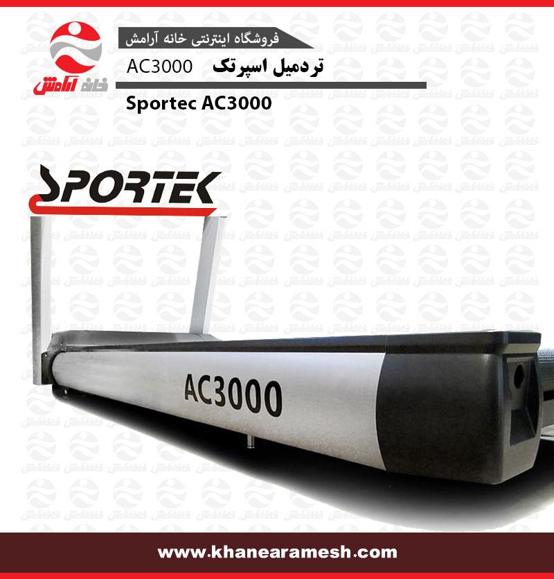 تردمیل باشگاهی اسپرتک AC3000