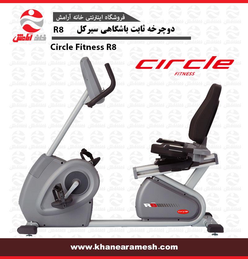 دوچرخه ثابت نشسته باشگاهی سیرکل