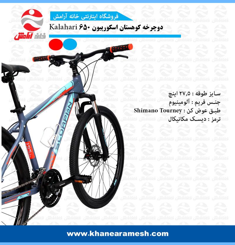 دوچرخه کوهستان 27