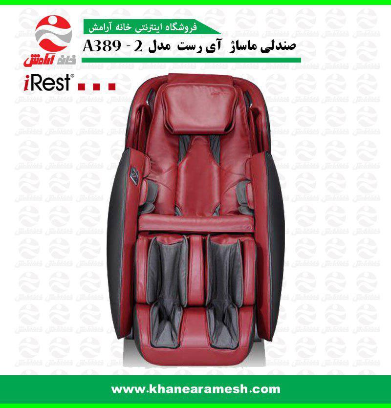 صندلی ماساژ آیرست a389-2