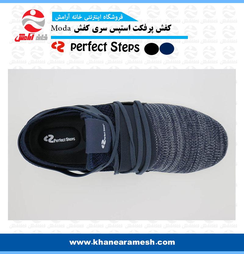 کفش پرفکت استپس مردانه