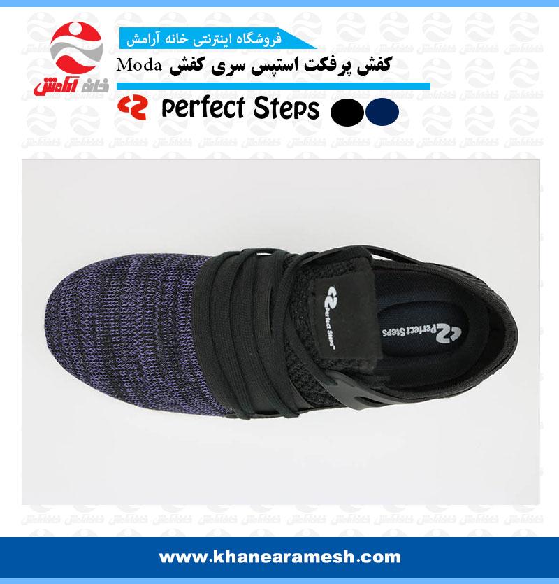 کفش پرفکت استپس
