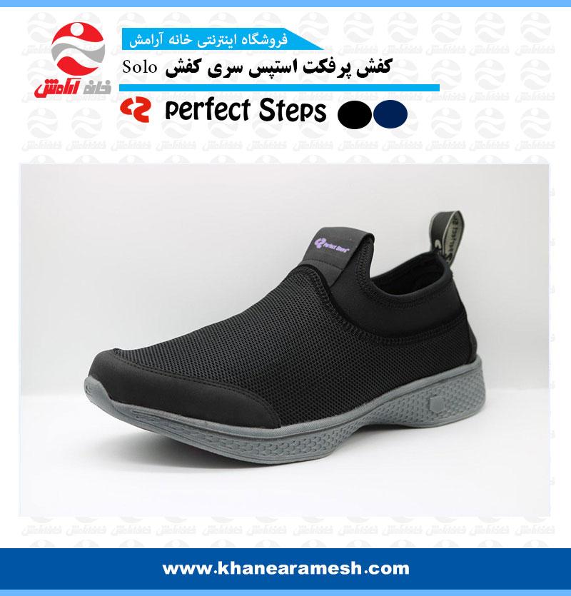 کفش ورزشی پرفکت استپس
