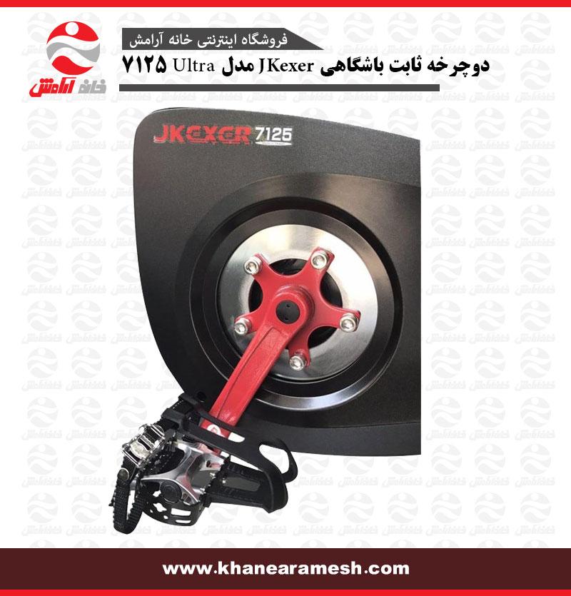 دوچرخه ثابت باشگاهی JKexer Ultra 7125
