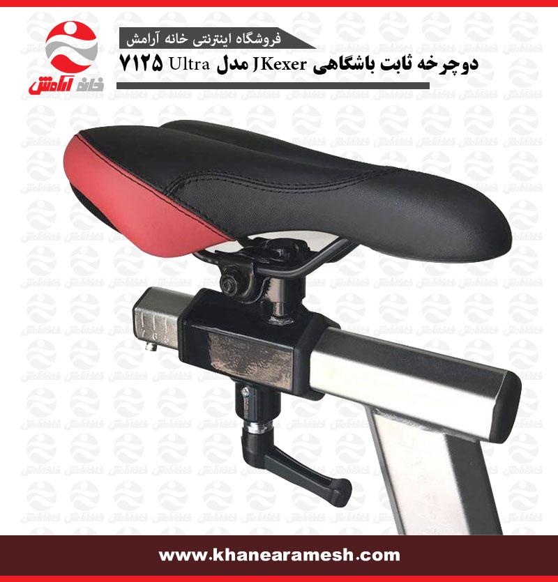 دوچرخه ثابت باشگاهی JKexer
