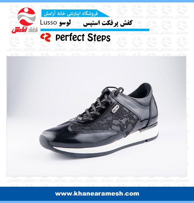کفش پرفکت استپس مدل لوسو