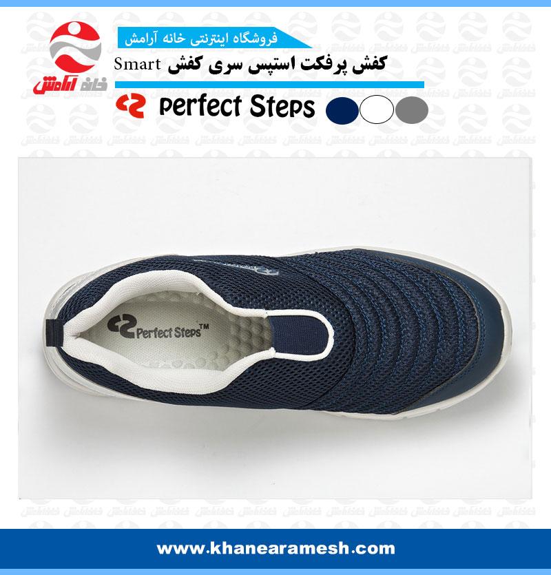 کفش پرفکت استپس مدل اسمارت