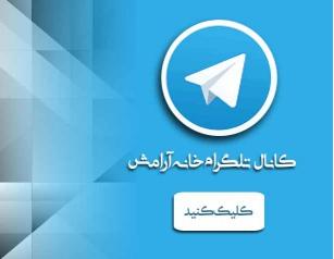 کانال تلگرام خانه آرامش